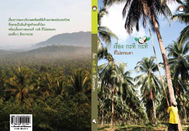Coconut_COVER_003FINAL