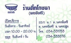 tik-front-namecard