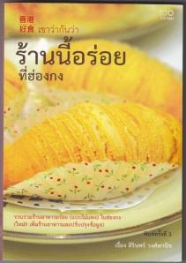 hk-food-book-3